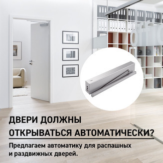 85_3_LukuExpert_1000x1000px_ukseautomaatika_RUS.jpg