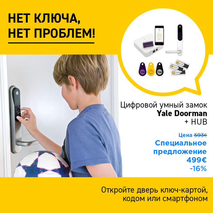 106_3_LukuExpert_1000x1000px_yalehub_RUS.jpg